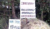 三里塚で10年ぶりとなる人家の強制撤去を予告 横堀団結小屋破壊を許すな!