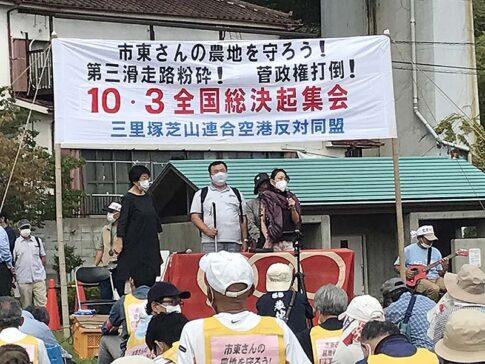 2021.10.3 三里塚全国集会