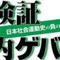 内ゲバ問題は左翼総体の内在化が必要 ー 蔵田さんの回答書への読書感想文
