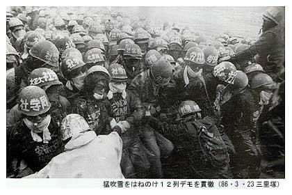 86年三里塚闘争 戦旗・共産同のデモ