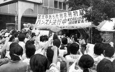 戦旗派・80年金大中氏死刑阻止闘争