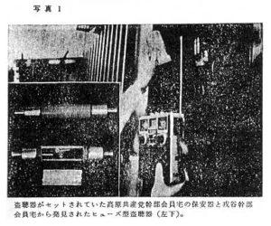 共産党幹部宅に仕掛けられていた警察権力の盗聴器