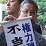 議会から戸田議員の追放をさせない市民集会
