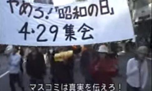 やめろ!「昭和の日」デモ 2007