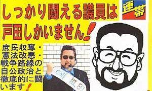 戸田さん選挙チラシ