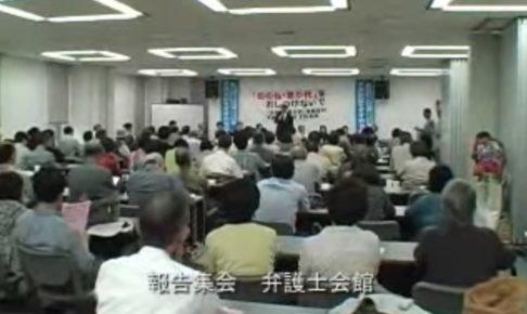 2007.06.14 日の丸・君が代をおしつけないで~予防訴訟控訴審