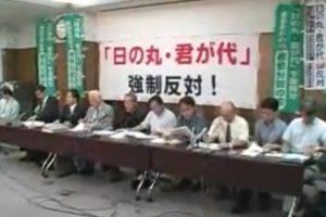 2007.07.19 君が代処分・「再発防止研修」裁判の判決