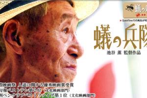 2006 映画「蟻の兵隊」予告編-このままでは死んでも死にきれない!「日本軍山西省残留問題」捨てられた皇軍兵士の戦後