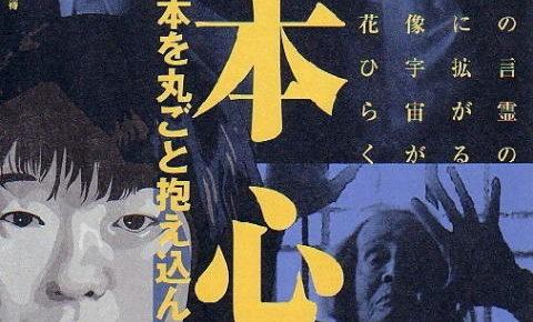2001 映画「日本心中」第一部 針生一郎・日本を丸ごと抱えこんでしまった男