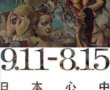 映画「9.11-8.15 日本心中」