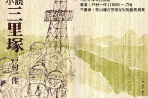 「小説三里塚」目次