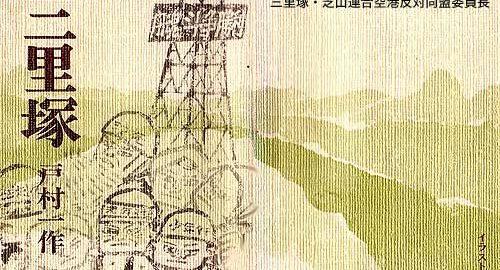 小説三里塚表紙