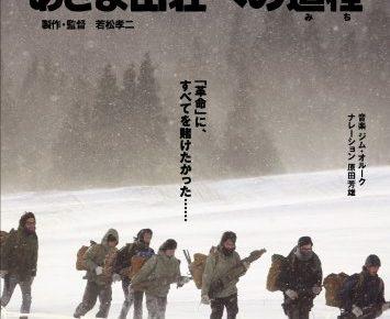 映画「実録・連合赤軍-あさま山荘への道程」