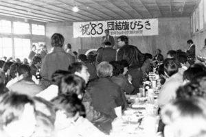 武装を内包する革命党Ⅰ 戦旗派83年上期総括