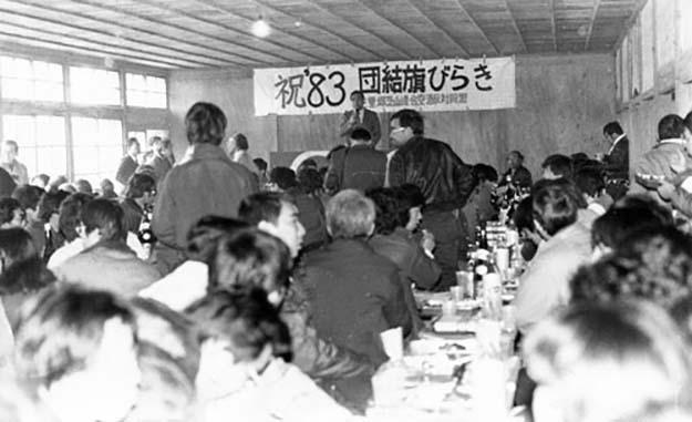 1983.1.9 三里塚反対同盟旗開き