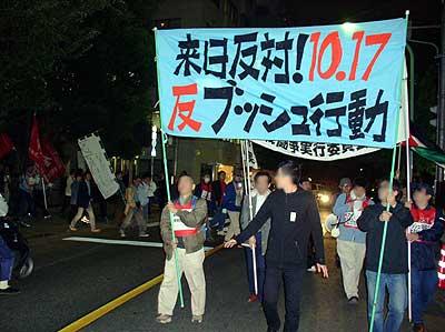 来日反対!10・17反ブッシュ行動(2003年10月17日)