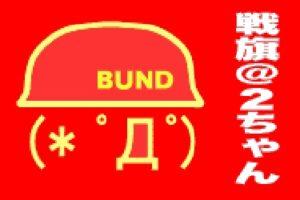 ブントスレ保存倉庫目次
