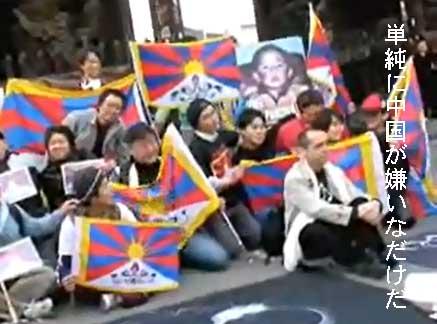 聖火の長野に現れた醜い「似非チベット