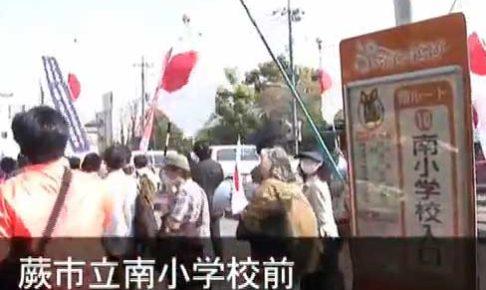 在特会 小学校前「外国人追い出しデモ」