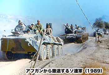 アフガンから撤退するソ連軍