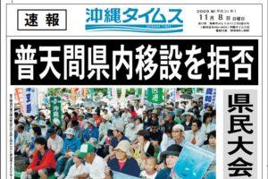 沖縄タイムス号外091108