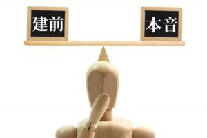 日米安保体制の「本音」と「建前」~ 安保論争の本当の争点とは?