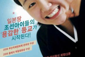 """2006 映画『ウリハッキョ""""Our School""""』予告編~日本の朝鮮学校に通う子供たちの記録"""