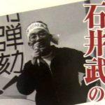 三里塚空港反対同盟 石井武さんを悼む  Bund Web Site(現在は消滅)2003-7-25付記事より転載