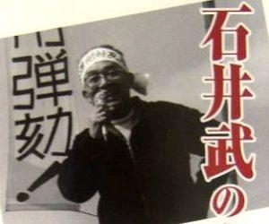 石井武さん