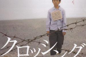 2008 映画「クロッシング」予告編~北朝鮮難民の真実を描いたドラマ