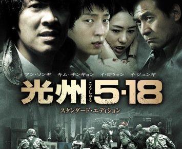 2007 映画「光州5・18」