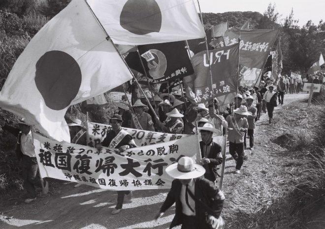 赤旗と日の丸が並進した沖縄の祖国復帰運動