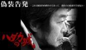 2007 映画「ハダカの城~西宮冷蔵~水谷洋一」上映会