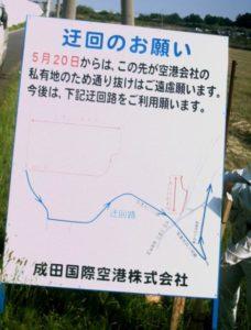 成田空港会社のふざけた看板