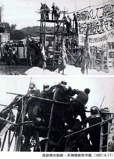三里塚・成田用水粉砕!天神橋砦死守戦
