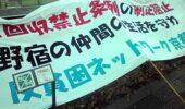 京都市の空き缶回収禁止条例反対デモ呼びかけ
