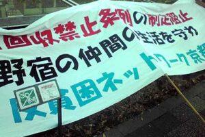 京都市空き缶回収禁止条例反対