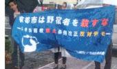 呼びかけ : 10・20に京都市の空き缶回収禁止条例反対「人間の鎖」!湯浅誠さんも参加