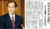 賠償命令相次ぐ京都教育行政の違法性 ついに門川市長の尋問決定!! 裁判所に集合!