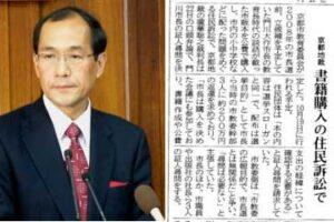京都教育行政の違法性 ついに門川市長の尋問決定