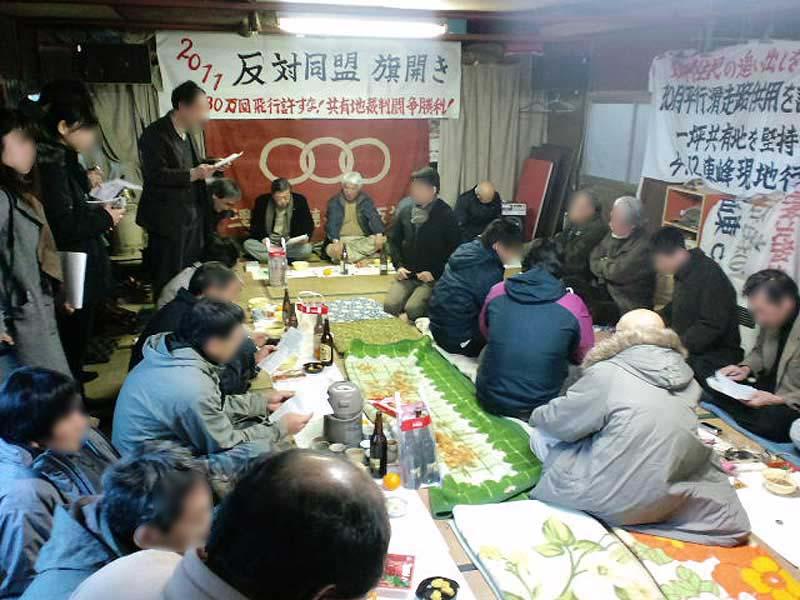 2011.01.16 三里塚反対同盟(熱田派)旗開き
