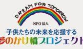 「夢のかけ橋プロジェクト」第3回 絵画or写真コンテスト