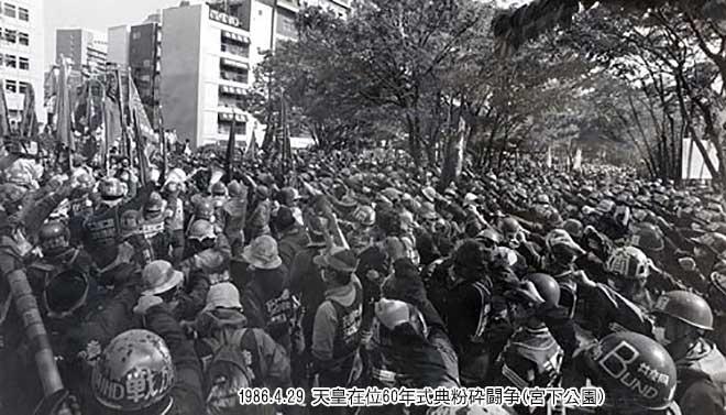 1986.4.29 天皇在位60年式典粉砕集会