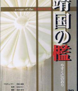 映画「靖国の檻」DVD