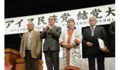 アイヌ民族党が結党大会、来夏参院選 議席目指す