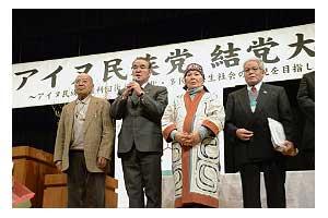 アイヌ民族党結党大会