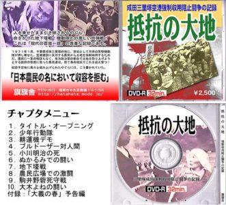 DVD「抵抗の大地」
