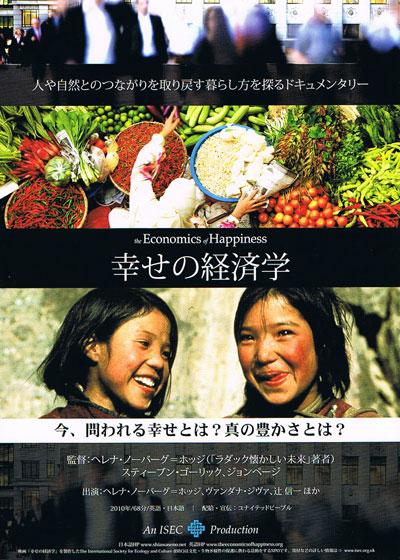 映画「幸せの経済学」ラダック