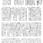 山行体験記1)勝利への執念をもって歩み続けた:上州武尊山行