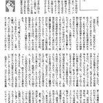 山行体験記2)女性隊の団結で山行に勝利する:上州武尊山行